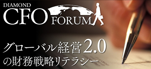 DIAMOND CFO FORUM