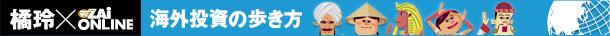橘玲×ZAi ONLINE海外投資の歩き方
