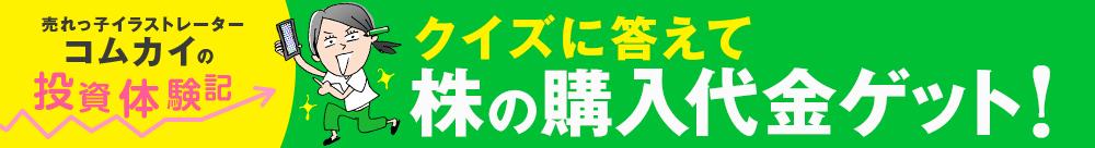 LINE証券の「初株チャンスキャンペーン」で株の購入代金がもらえる!