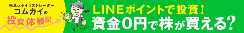 LINE証券なら「LINEポイント」を使って、元手0円で投資スタートできる!「LINEポイント」のお得な貯め方&使い方を解説