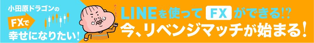 「LINE FX」の特徴やメリット(取引単位・スプレッド・専用アプリの機能など)を詳しく解説! 小田原ドラゴン「LINE FX」トレード体験記(第1回)