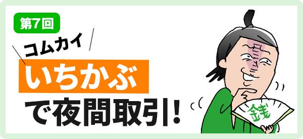 「いちかぶ」がリニューアル!対象銘柄が1015銘柄に大幅拡大!!