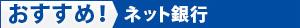 おすすめのネット銀行