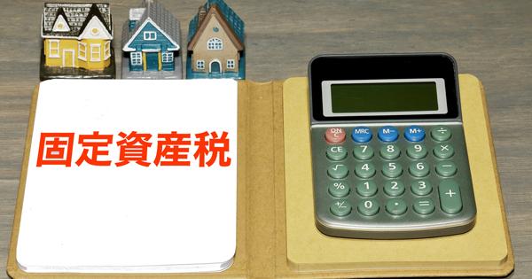 更地賃貸なら、固定資産税の負担はさほどない