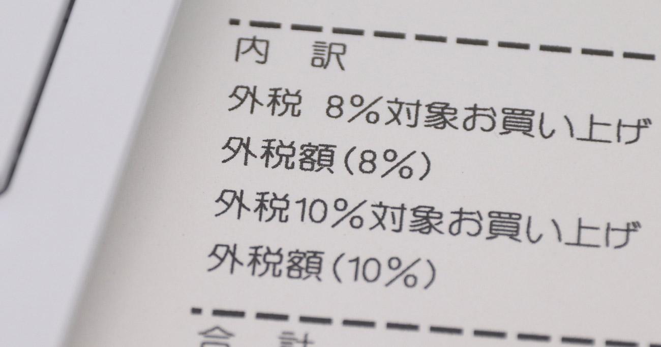 消費税率は10%どころか「18~20%」へ引き上げざるを得ない可能性