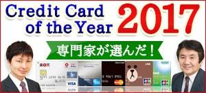 [クレジットカード・オブ・ザ・イヤー2017]2人の専門家が最優秀クレジットカードを決定! 2017年版、クレジットカードのおすすめはコレ!