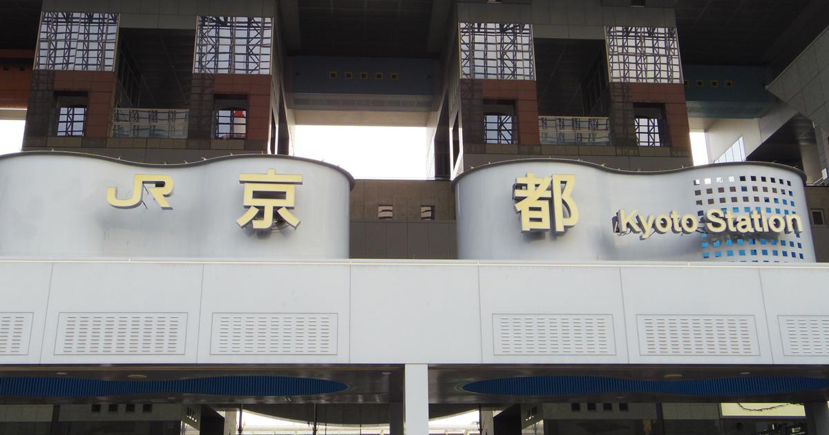 京都の文化をなぜよそ者は冷たいと感じるのか
