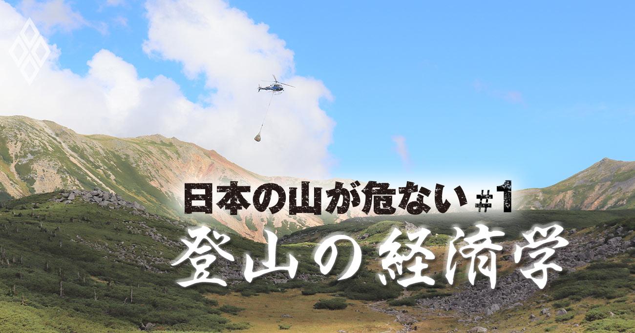 山小屋約40軒が孤立、ヘリコプター便不通で浮上した「日本の山の危機」