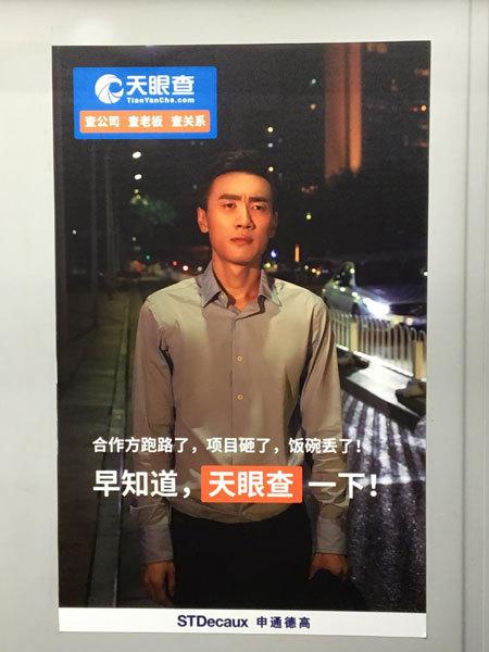 地下鉄に掲げられる企業信用調査サービスの広告。「パートナーは夜逃げした、プロジェクトはつぶれた、生活を失った。その前に『天眼査(サービス名)』を!」とある(2018年撮影)