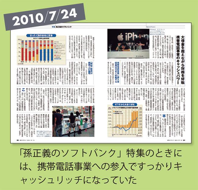 20100724号記事