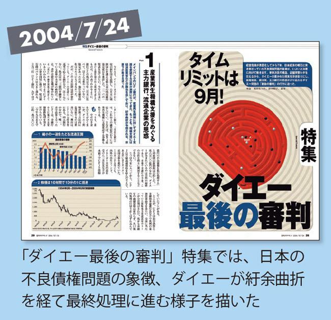 20040724号記事