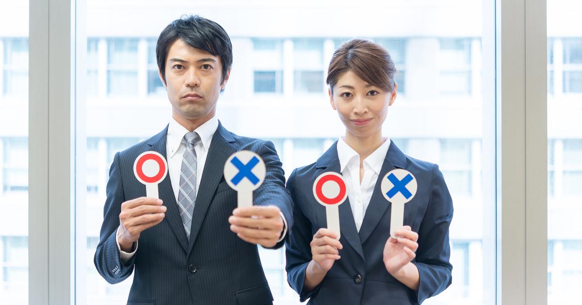 トランプと東京タラレバ娘で考える「価値観バイアス」の罠