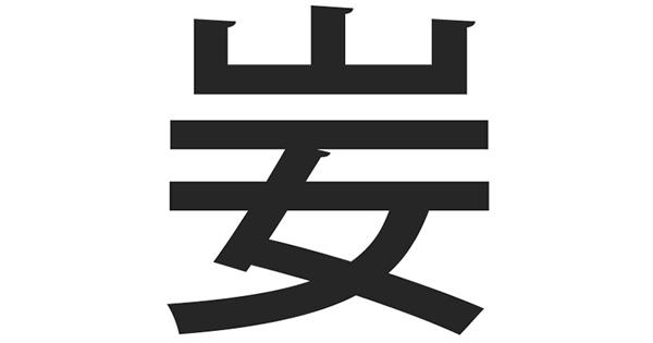 """読めたら出身地がわかる!?地方で生まれた""""方言漢字""""<西日本編>"""