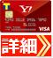 nanacoチャージでポイントが貯まるクレジットカードおすすめランキング!Yahoo! JAPANカードの公式サイトはコチラ