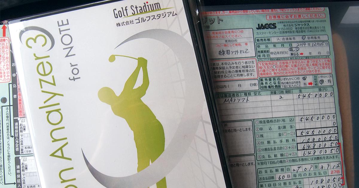 ゴルフ界で1400人巻き込む金銭トラブル、疑惑は大手信販にも