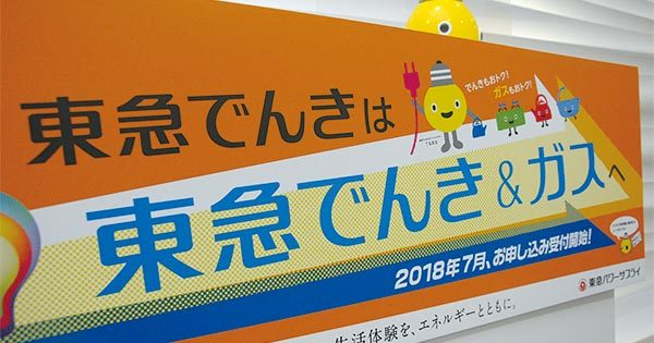 """エネルギー業界の""""ダークホース""""になるか東急でんき&ガス"""