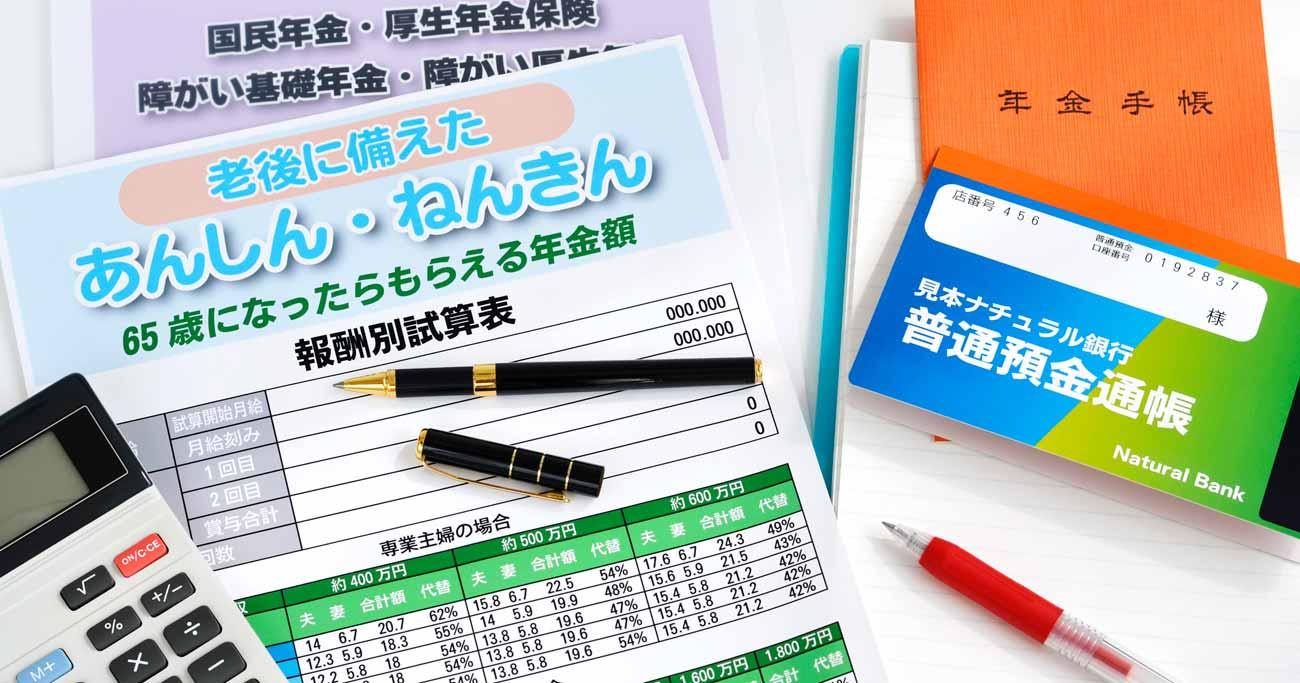 「老後2000万円」金融庁報告書の正しい読み方
