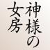 NHK土曜ドラマスペシャル「神様の女房」完成会見「演技に煮詰まった時は『ONE PIECE』の話をして、二人で盛り上がっていました(笑)」