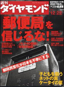 週刊ダイヤモンド07/12/22号