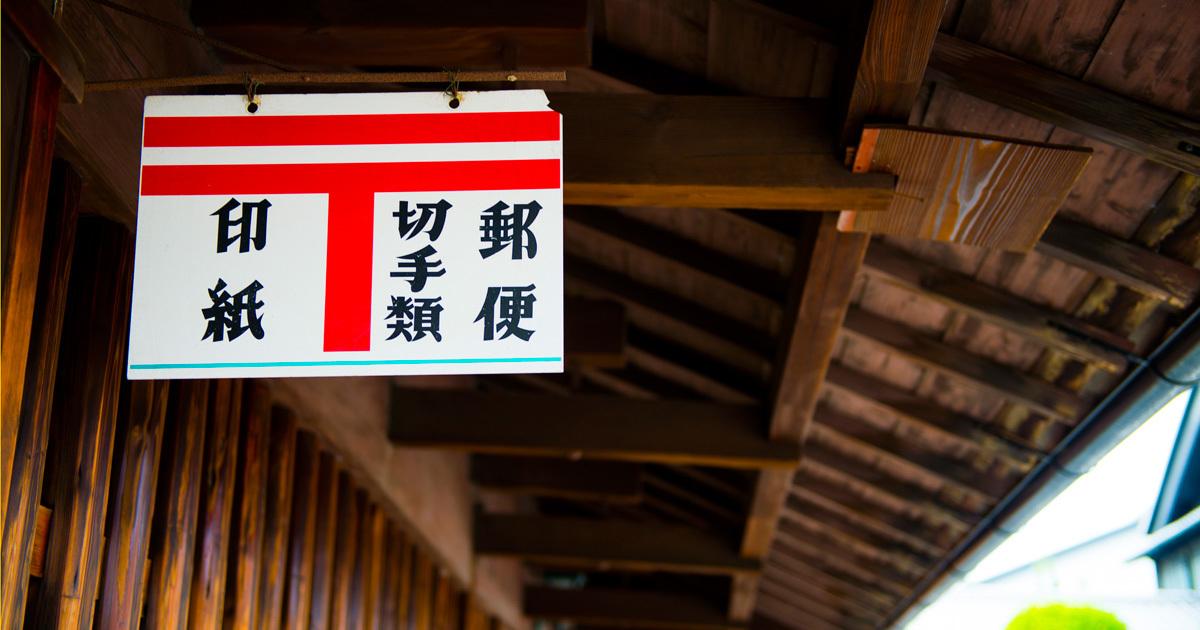 日本郵政「M&A蟻地獄」、お荷物の郵便抱えた民営化の末路
