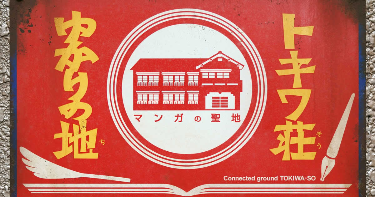 『石ノ森章太郎の物語』で描かれたリアルな漫画家人生、姉や手塚治虫も登場