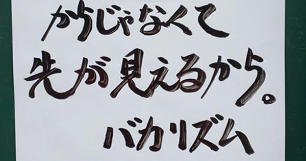 【お寺の掲示板54】沢庵和尚の戒め「前後際断」