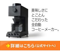 「新潟県燕市」の「全自動コーヒーメーカー」