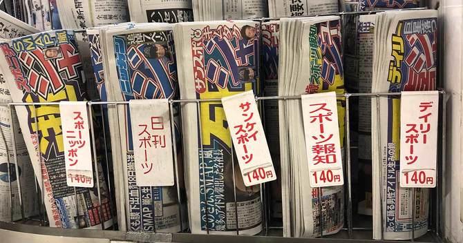 ジャニー喜多川氏死去を伝えるスポーツ新聞