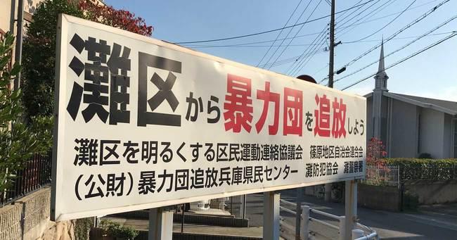 「灘区から暴力団を追放しよう」と書かれた看板
