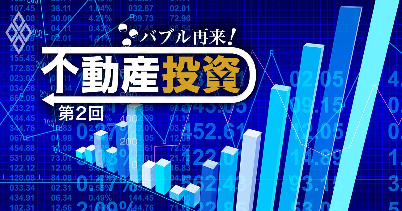 東京中心の不動産投資市場を牽引する「大阪出身」イケイケ企業の正体
