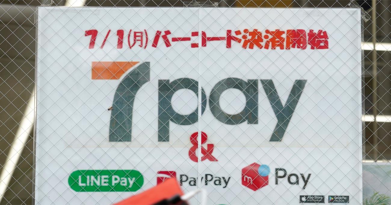 わずか3カ月でサービス中止が発表された7Payだが、セブン&アイの経営陣は誰一人として責任を取ろうとして