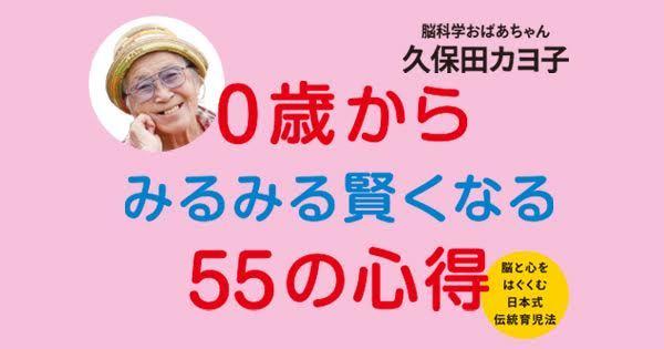 脳と心をはぐくむ「日本式伝統育児法」って?――担当編集が「脳科学おばあちゃん」を丸はだかにする
