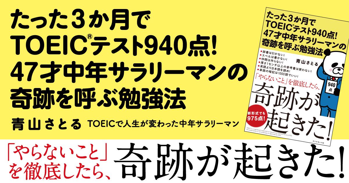TOEICテストに効果あり!たった1日でもメリットいっぱいの「日本語先読み」勉強法