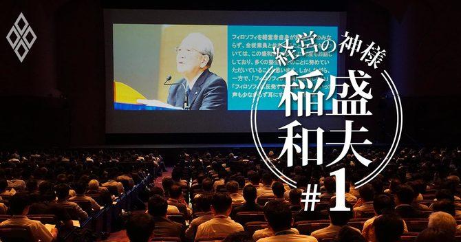 """稲盛和夫「最終講話」を採録、年内解散の盛和塾""""最後の世界大会""""より"""