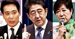 風雲急を告げる 解散総選挙の行方