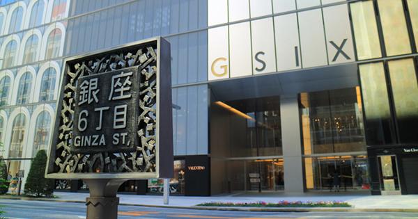 最新地価を解読、銀座6丁目に並ぶ地方「超有望エリア」の共通点