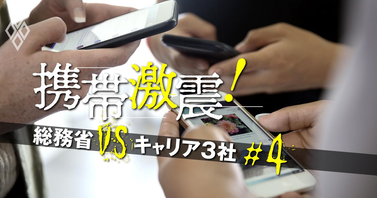 「携帯料金は本当に下がる?」5分で分かる図解・携帯電話の新ルール
