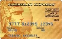 おすすめクレジットカード!アメリカン・エキスプレス・ゴールド・カード