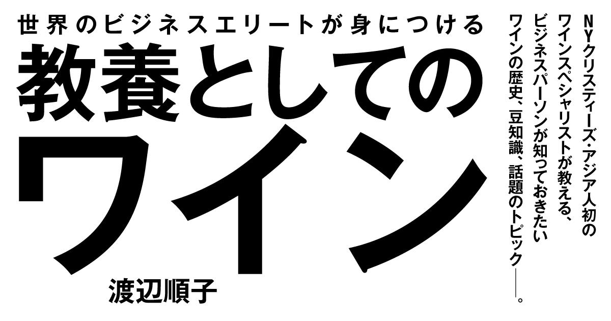 「芸能人格付けチェック」で、一流芸能人を迷わせた5000円のワインはコレだ!