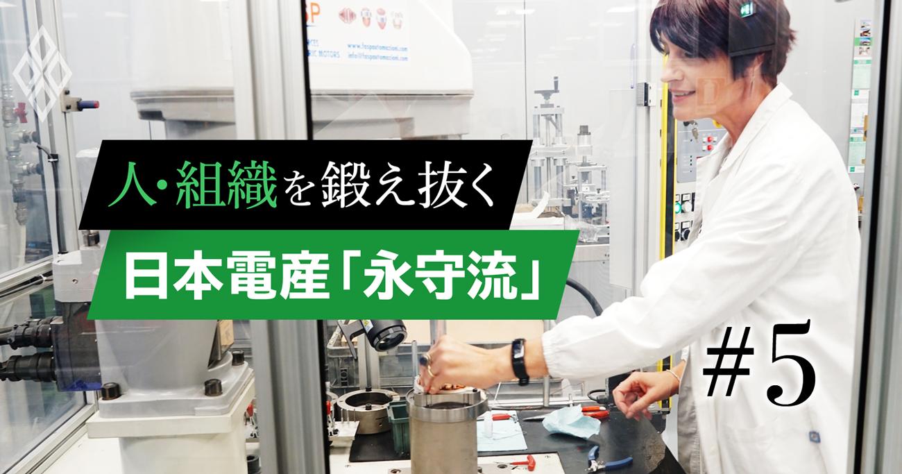 日本電産、9万人超の外国人社員を永守色に染める「アメとムチ」