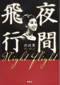 『夜間飛行』書影
