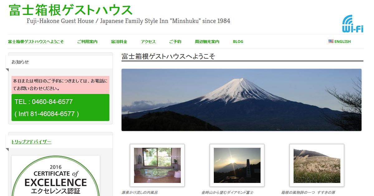 外国人旅行客が富士箱根の小さな宿のリピーターになる理由