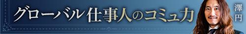 グローバル仕事人のコミュ力 澤円