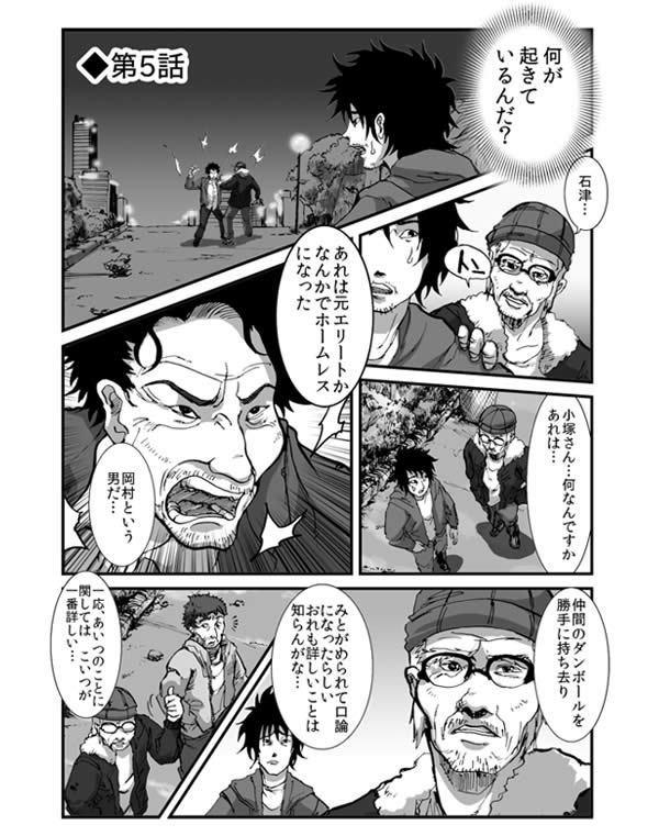 ビジネス漫画】新宿スラム脱出物...