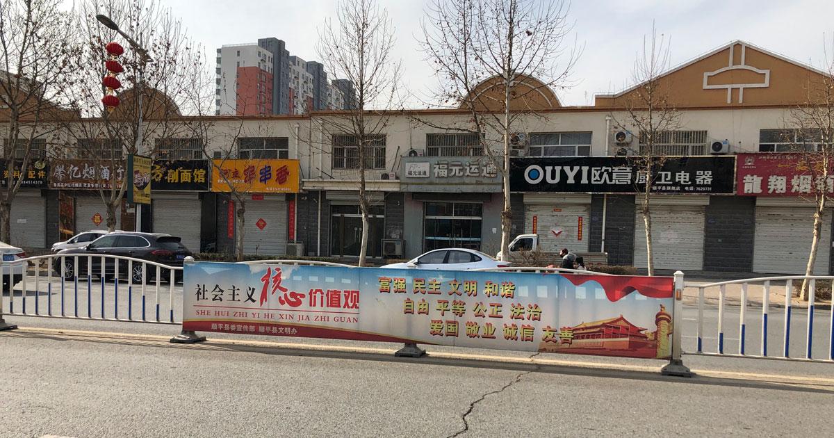 春節の中国で「習近平新時代」を実感、河北省の田舎町を行く