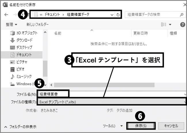 テンプレートファイルのつくりおき図2