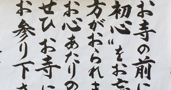 【お寺の掲示板の深い言葉 16】「初心をお忘れの方がおられます」