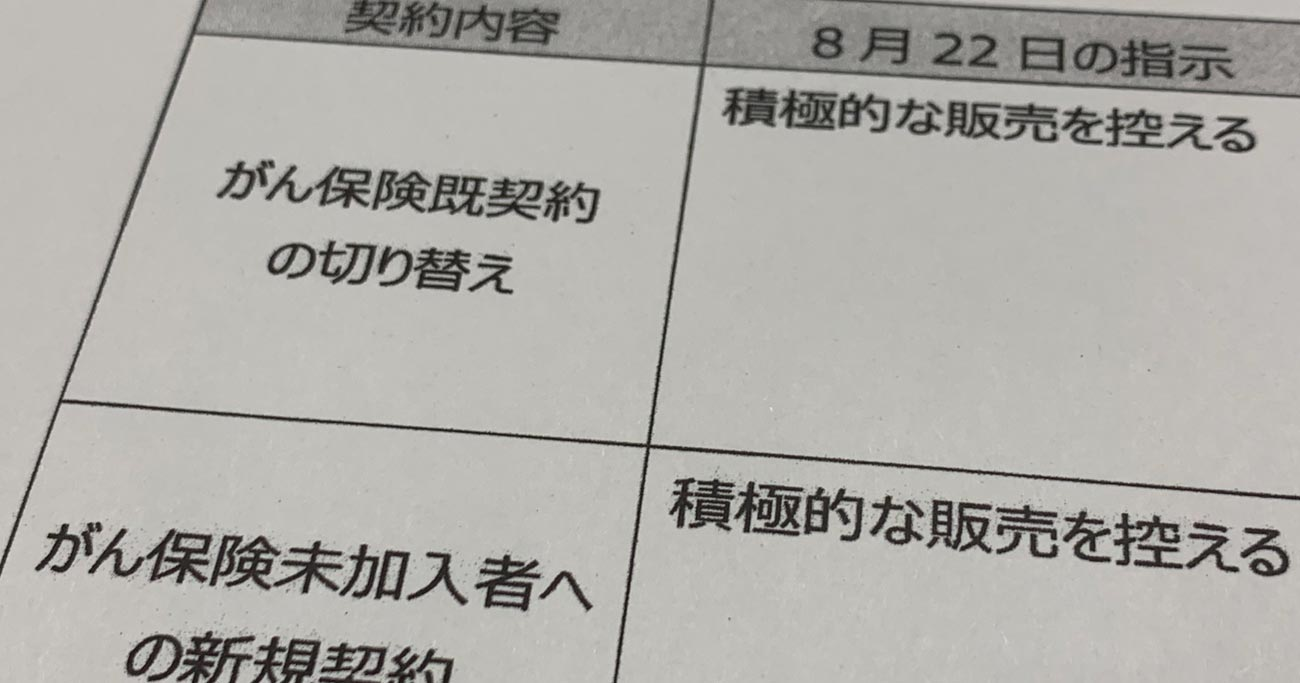 日本郵便がアフラックのがん保険を「ステルス自粛」、かんぽ不正問題で