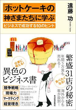 『「ホットケーキの神さまたち」に学ぶビジネスで成功する10のヒント』書影