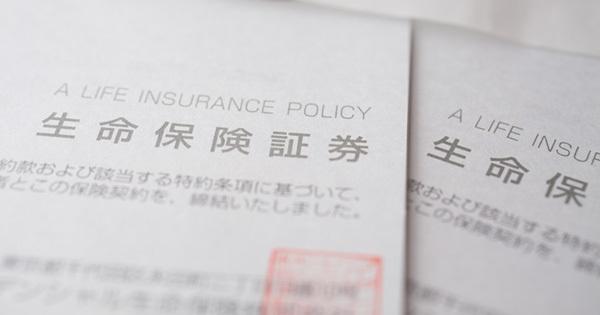 生命保険の保障は必要最低限でいい